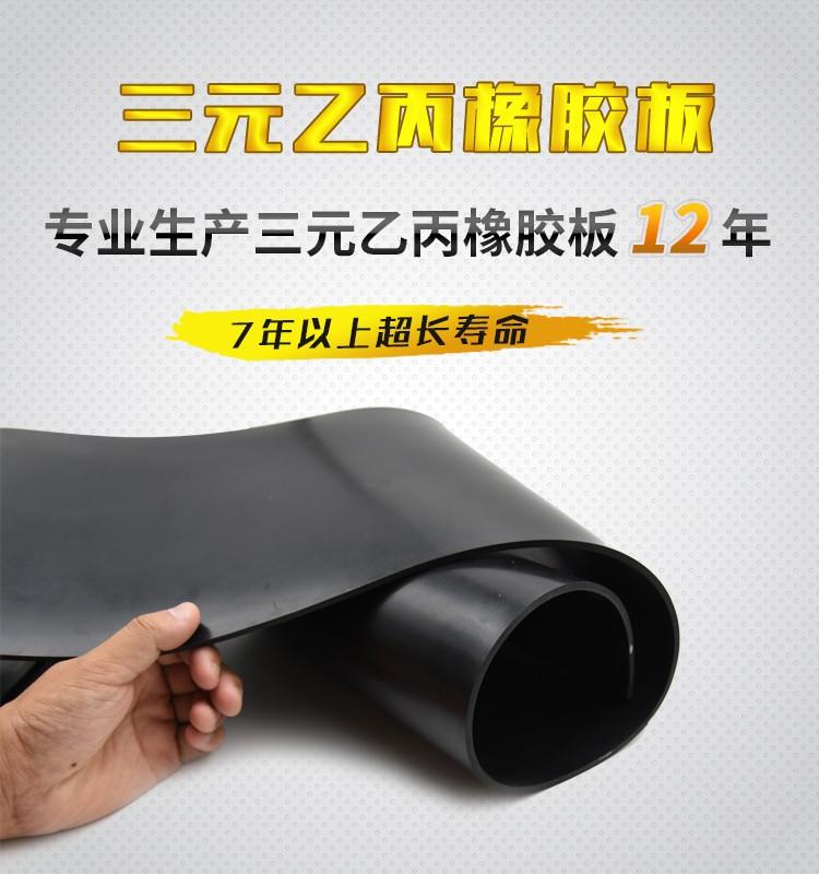 三元乙丙橡胶板海报.jpg